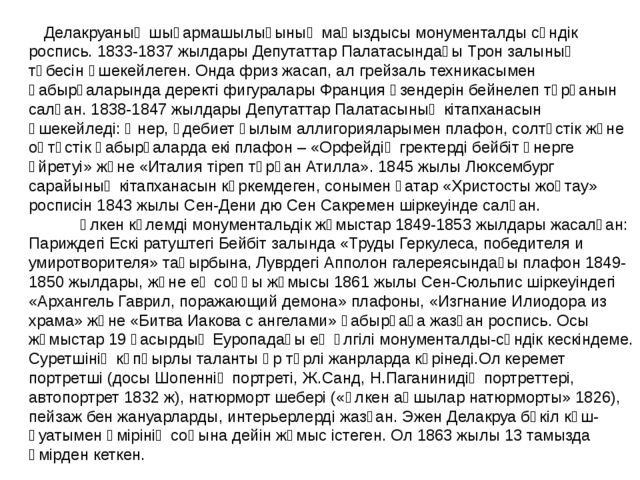 Делакруаның шығармашылығының маңыздысы монументалды сәндік роспись. 1833-1837...