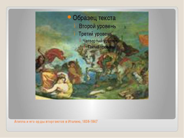 Атилла и его орды вторгаются в Италию, 1838-1847