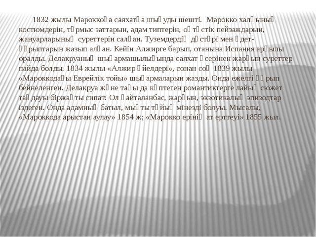 1832 жылы Мароккоға саяхатқа шығуды шешті. Марокко халқының костюмдерін, тұр...