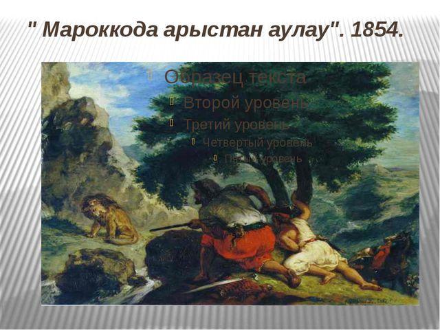 """"""" Мароккода арыстан аулау"""". 1854."""