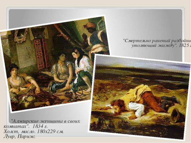 """Алжирские женщины в своих комнатах"". 1834 г. Холст, масло. 180х229 см. Лувр..."