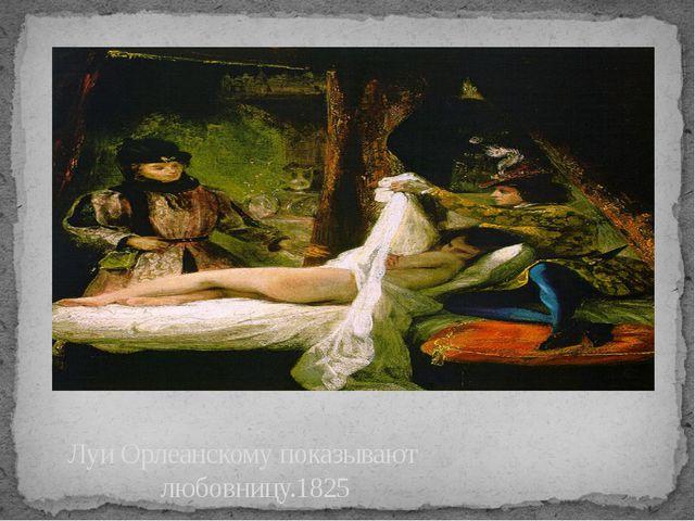 Луи Орлеанскому показывают любовницу.1825