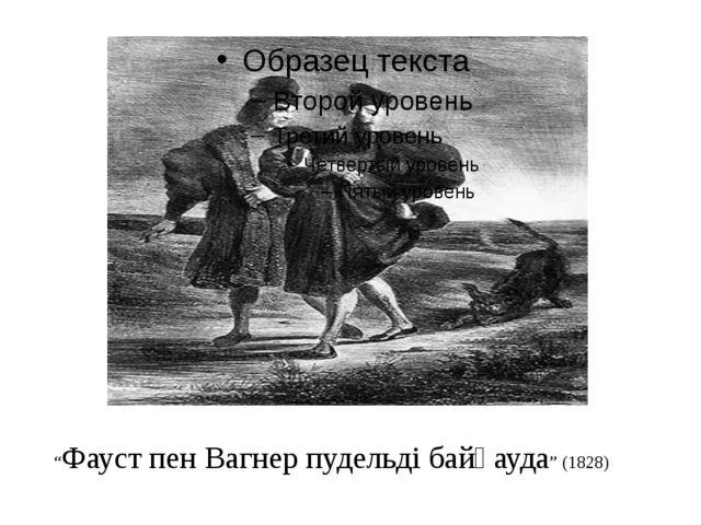 """""""Фауст пен Вагнер пудельді байқауда"""" (1828)"""