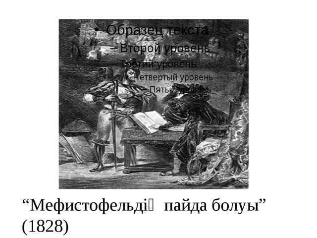 """""""Мефистофельдің пайда болуы"""" (1828)"""