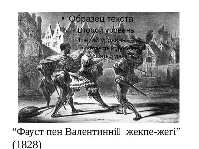 """""""Фауст пен Валентиннің жекпе-жегі"""" (1828)"""