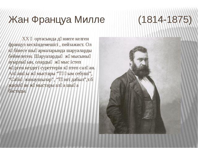 Жан Француа Милле (1814-1875) XX ғ ортасында дүниеге келген француз кескіндем...