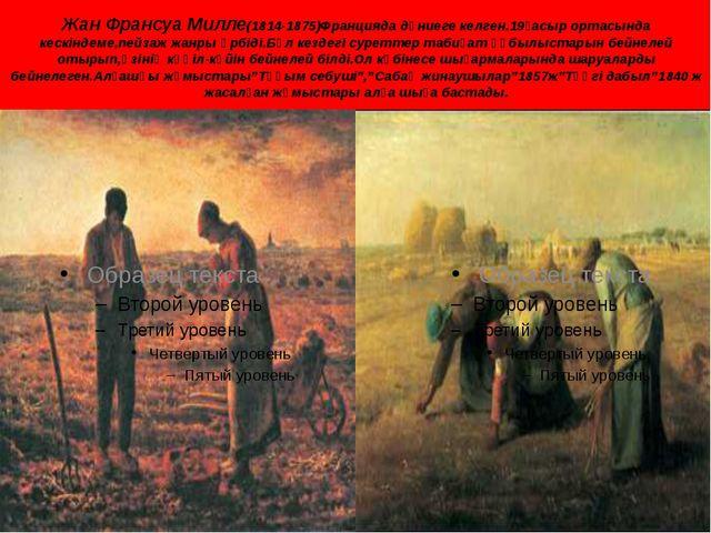 Жан Франсуа Милле(1814-1875)Францияда дүниеге келген.19ғасыр ортасында кескін...