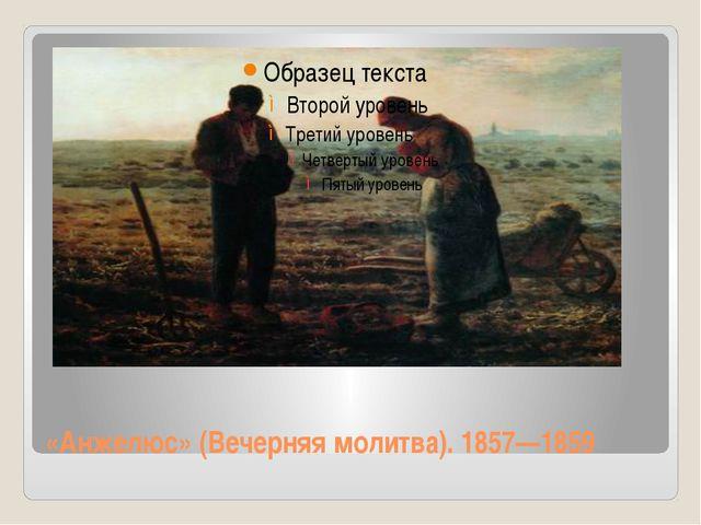 «Анжелюс» (Вечерняя молитва). 1857—1859