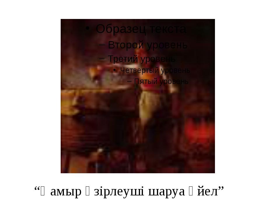 """""""Қамыр әзірлеуші шаруа әйел"""""""