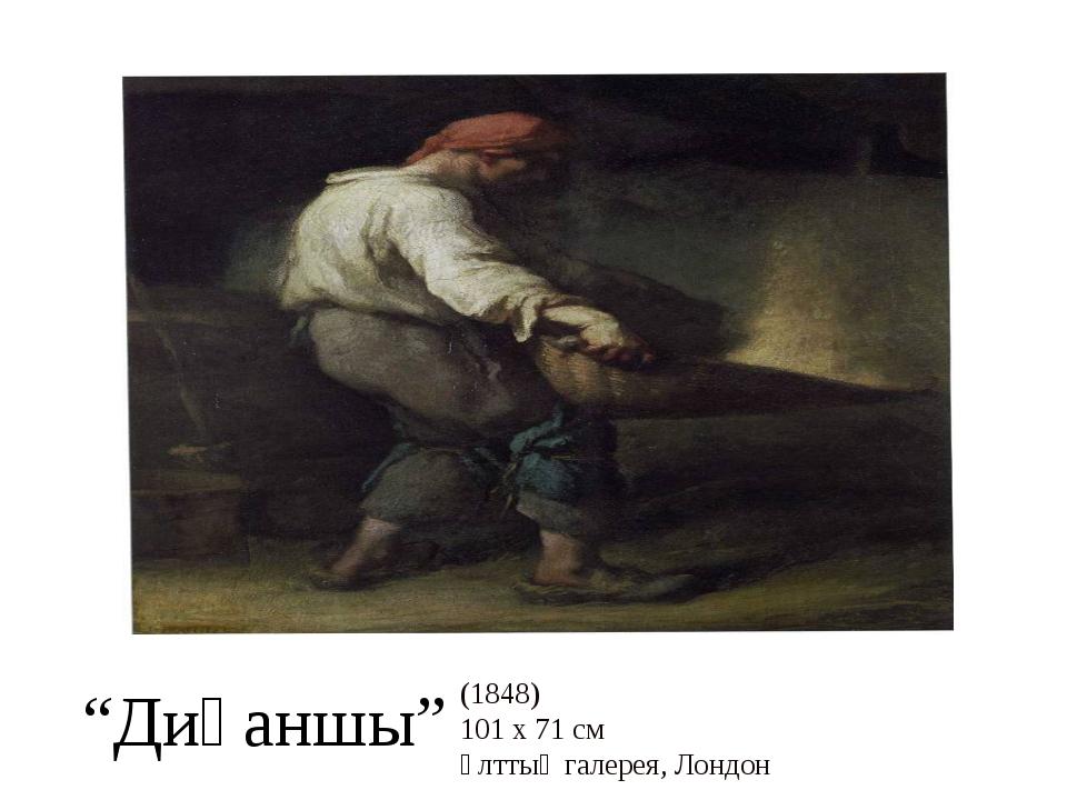 """""""Диқаншы"""" (1848) 101 х 71 см Ұлттық галерея, Лондон"""