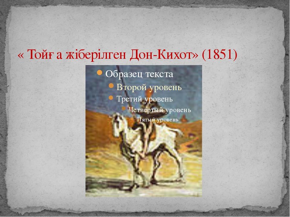 « Тойға жіберілген Дон-Кихот» (1851)