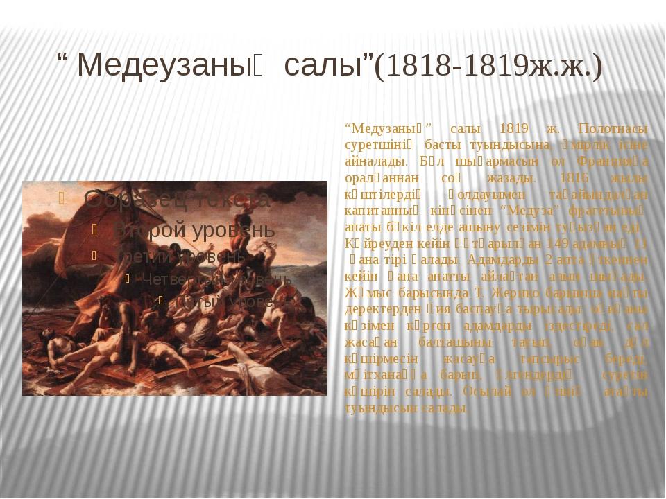 """"""" Медеузаның салы""""(1818-1819ж.ж.) """"Медузаның"""" салы 1819 ж. Полотнасы суретші..."""