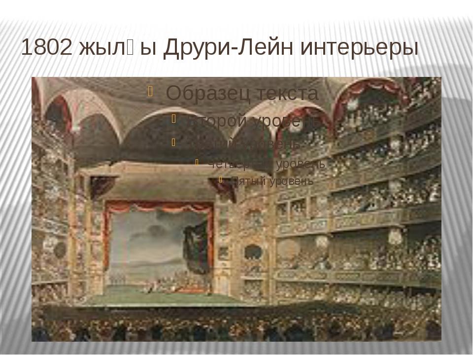1802 жылғы Друри-Лейн интерьеры