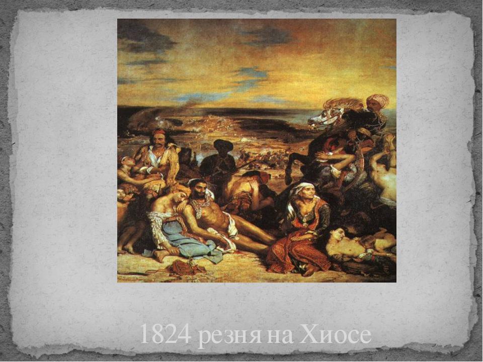 1824 резня на Хиосе