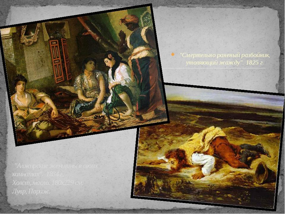 """""""Смертельно раненый разбойник, утоляющий жажду"""". 1825 г. """"Алжирские женщины..."""