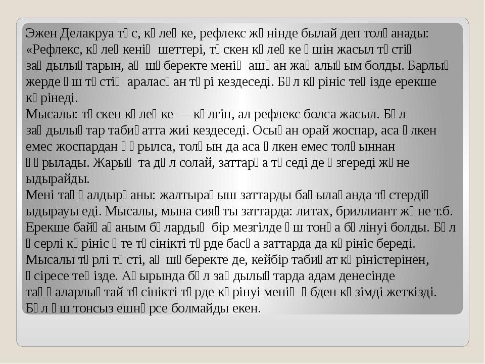 Эжен Делакруа түс, көлеңке, рефлекс жөнінде былай деп толғанады: «Рефлекс, кө...