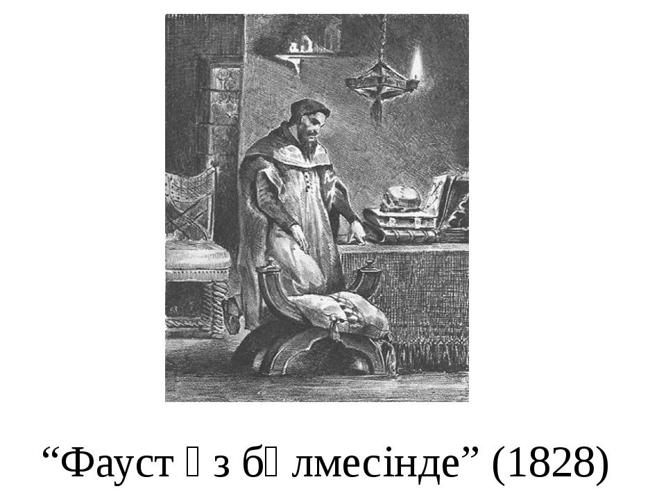 """""""Фауст өз бөлмесінде"""" (1828)"""
