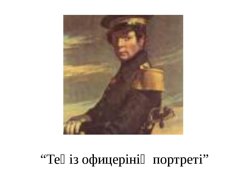 """""""Теңіз офицерінің портреті"""""""