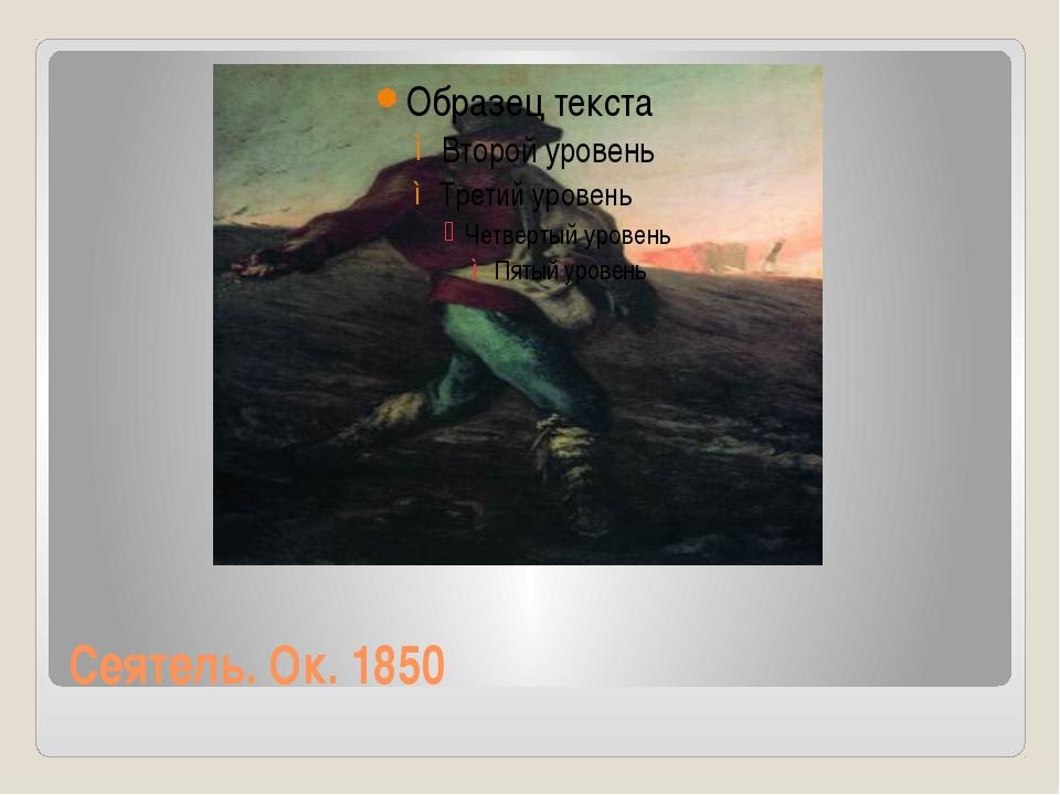Сеятель. Ок. 1850