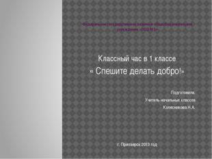 Федеральное государственное казенное общеобразовательное учреждение «СОШ №3»