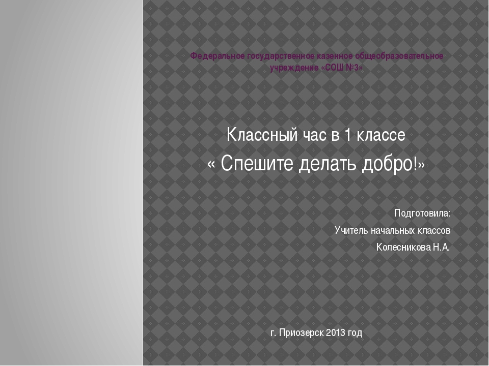 Федеральное государственное казенное общеобразовательное учреждение «СОШ №3»...
