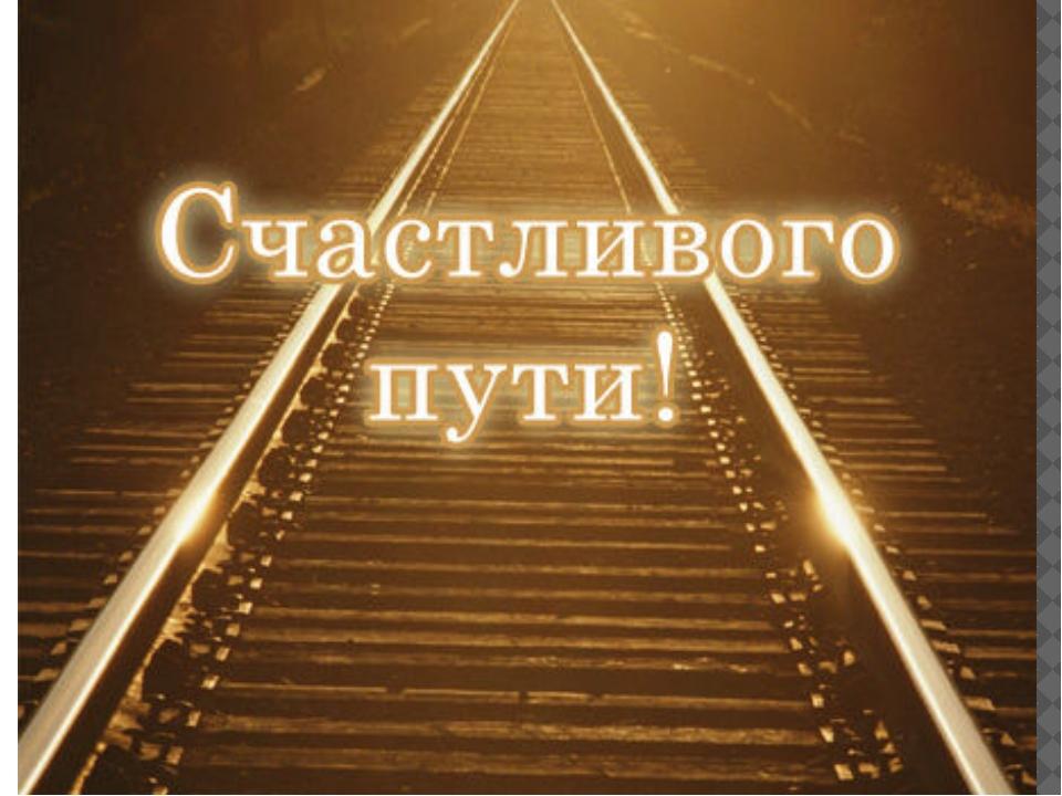 В добрый путь картинки с поездом
