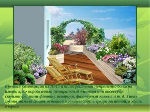Крупная композиция из 10-15 и более растений непременно должна иметь ярко выр