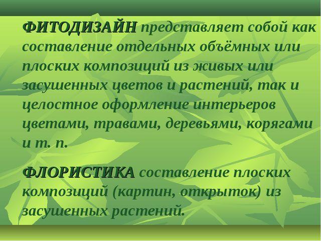 ФИТОДИЗАЙН представляет собой как составление отдельных объёмных или плоских...