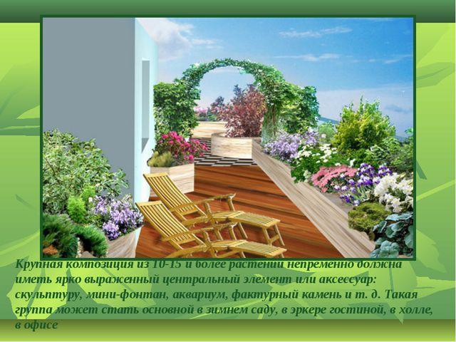 Крупная композиция из 10-15 и более растений непременно должна иметь ярко выр...