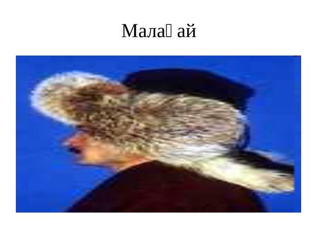 Малақай