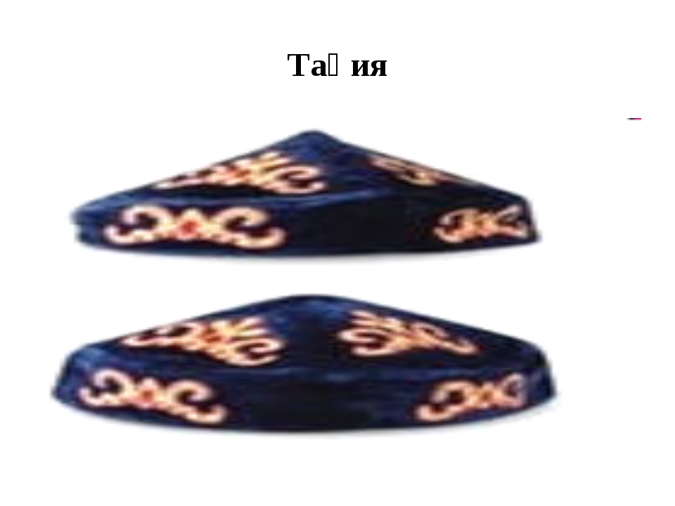 Тақия