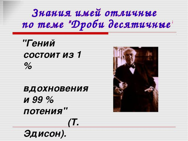"""""""Гений состоит из 1 % вдохновения и 99 % потения"""" (Т. Эдисон)."""