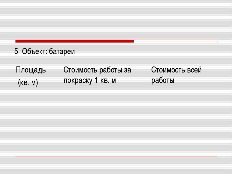 5. Объект: батареи