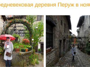 Средневековая деревня Перуж в ноябре.