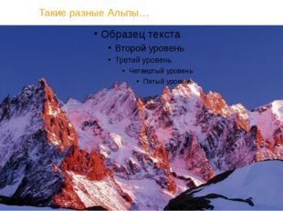 Такие разные Альпы…