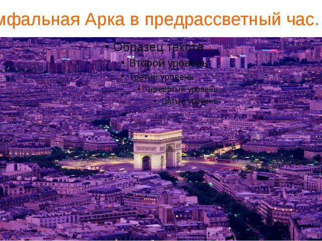 Триумфальная Арка в предрассветный час.