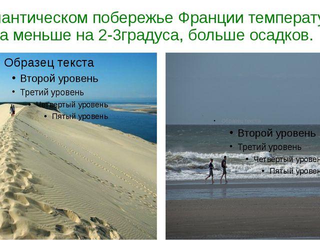 На Атлантическом побережье Франции температура воздуха меньше на 2-3градуса,...