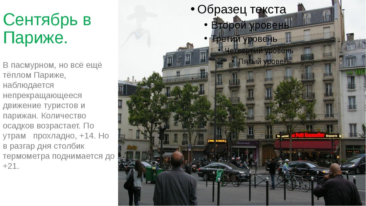 Сентябрь в Париже. В пасмурном, но всё ещё тёплом Париже, наблюдается непрекр...