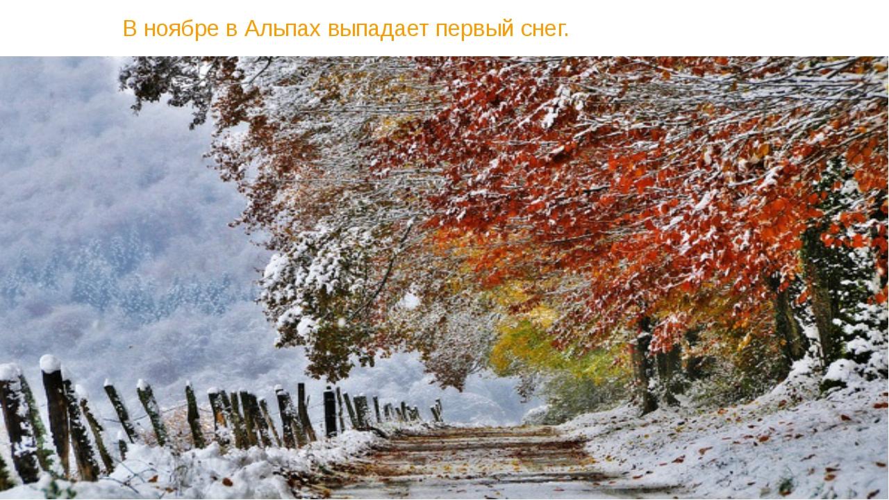 В ноябре в Альпах выпадает первый снег.