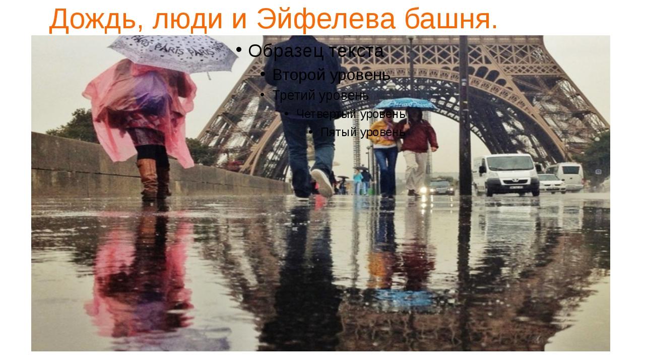 Дождь, люди и Эйфелева башня.