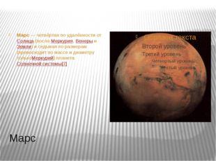 Марс Марс— четвёртая по удалённости отСолнца(послеМеркурия,ВенерыиЗемл