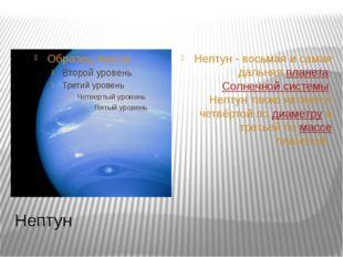 Нептун Нептун - восьмая и самая дальняяпланетаСолнечной системы. Нептун так