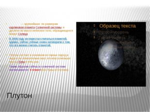 Плутон Плуто́н— крупнейшая по размерамкарликовая планетаСолнечной системы