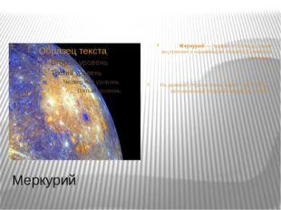 Меркурий Меркурий— первая от Солнца, самая внутренняя и наименьшая планета