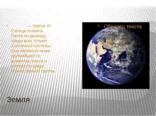 Земля Земля́— третья от Солнца планета. Пятая по размеру среди всех планет С
