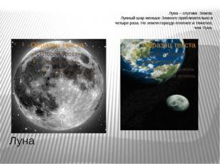 Луна Луна – спутник Земли. Лунный шар меньше Земного приблизительно в четыре