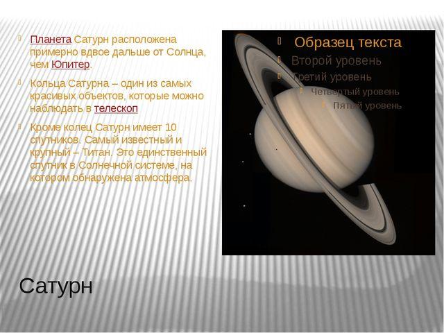 Сатурн ПланетаСатурн расположена примерно вдвое дальше от Солнца, чемЮпитер...