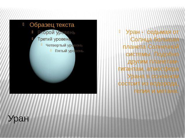 Уран Уран - седьмая от Солнца большая планета Солнечной системы. Подобно дру...