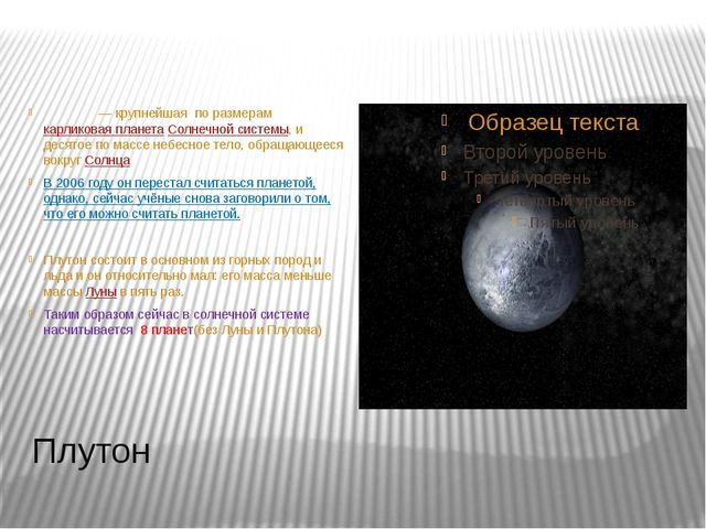 Плутон Плуто́н— крупнейшая по размерамкарликовая планетаСолнечной системы...