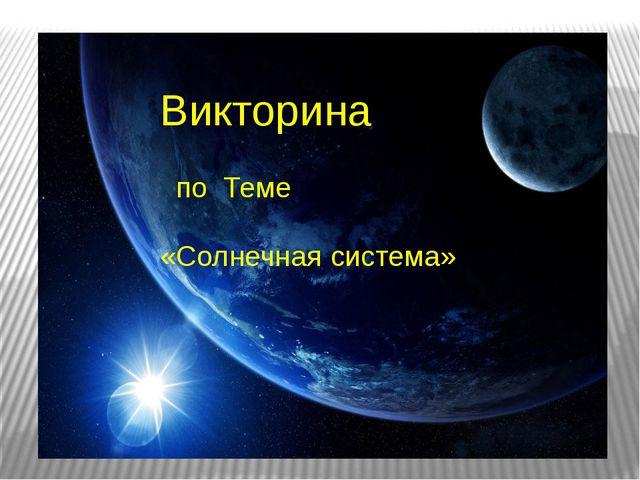 Викторина по Теме «Солнечная система»